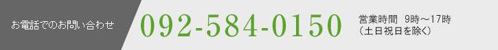 お電話でのお問い合わせ092-584-0150営業時間9:00~18:00(日曜祝日を除く)