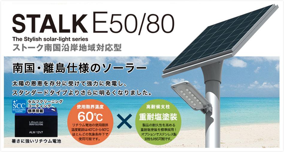 ソーラー照明灯・LED照明 STALKシリーズ 南国沿岸地域対応型