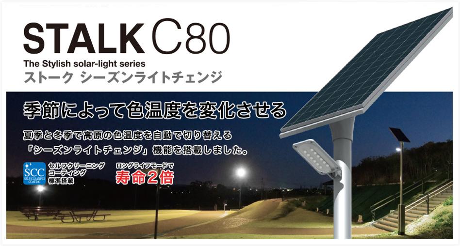 ソーラー照明灯・LED照明 STALKシリーズ シーズンライトチェンジ