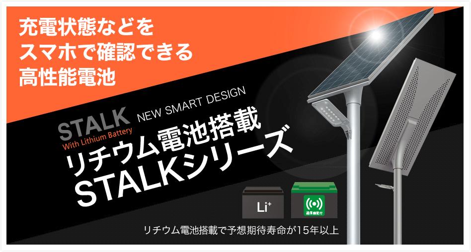ソーラー照明灯・LED照明 STALKシリーズ