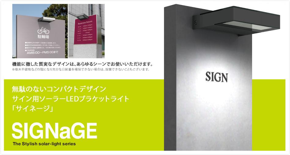 ソーラー照明灯・LED照明 STALKシリーズ SIGNaGE