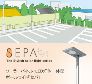 ソーラー照明灯・LED照明 SEPA ソーラーパネルと灯具を一体化