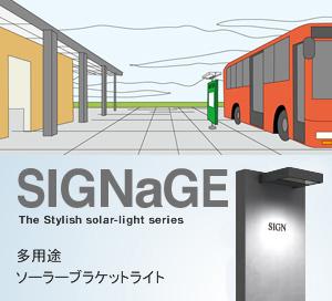 ソーラー照明灯・LED照明 SIGNaGE 多用途ソーラーブラケットライト