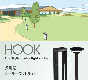 ソーラー照明灯・LED照明 HOOK 多用途ソーラーフットライト