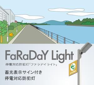 ソーラー照明灯・LED照明 FaRaDaY Light 畜光表示サイン付き停電対応防犯灯