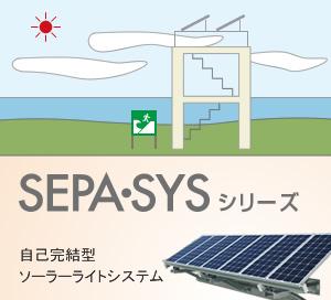 ソーラー照明灯・LED照明 SEPA・SYS 自己完結型ソーラーライトシステム