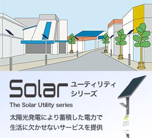 ソーラー照明灯・LED照明 ソーラーシリーズ 太陽光発電により蓄積した電力で生活に欠かせないサービスを提供